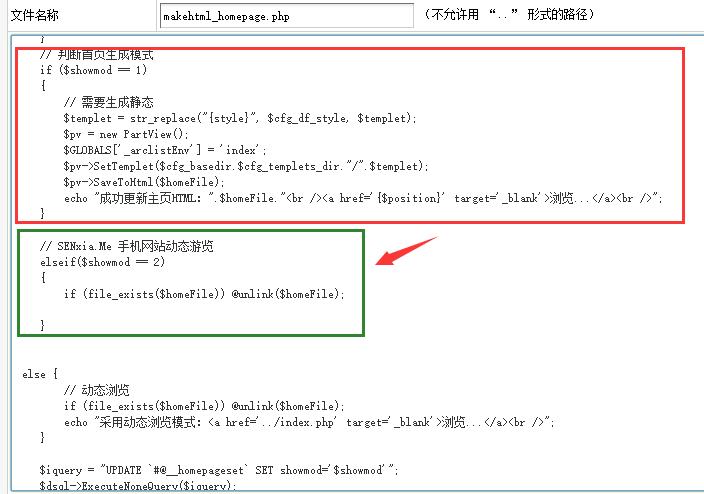 解决织梦手机网站M文件夹动态游览不生成html