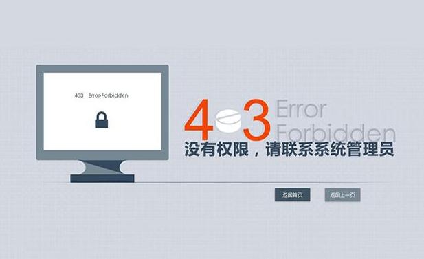 403网页错误