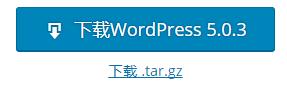 WordPress程序