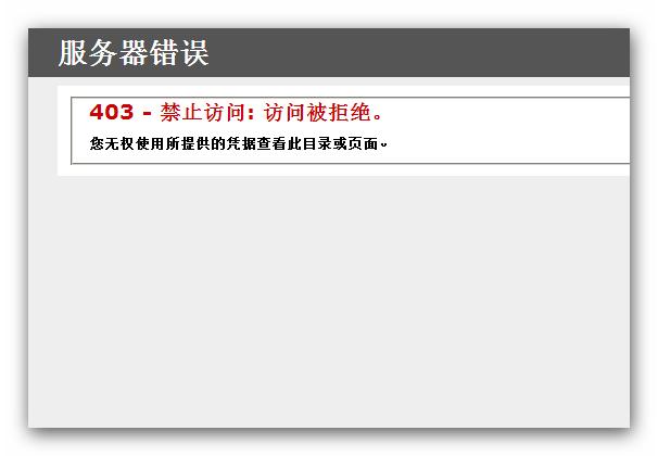 403 – 禁止访问: 访问被拒绝,我们怎么办呢?
