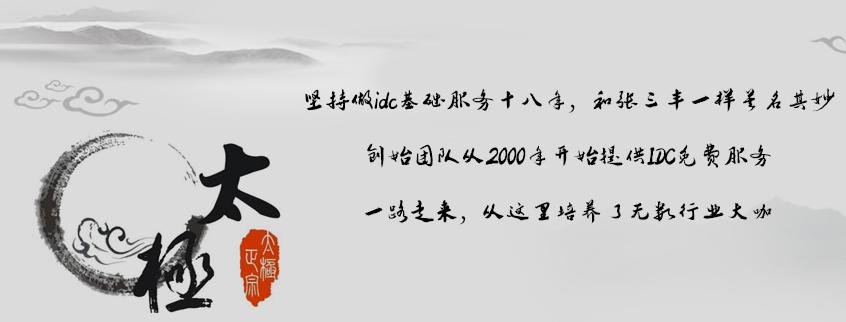 北京太极三丰云计算有限公司