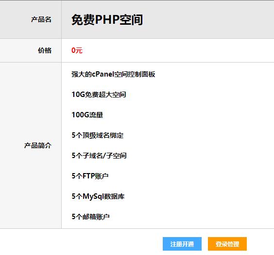 安安互联提供免费PHP空间申请