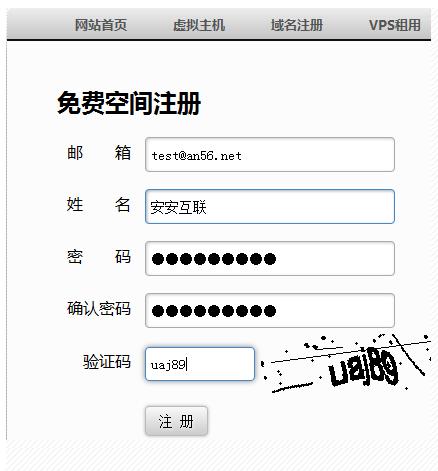 申请安安互联免费PHP空间