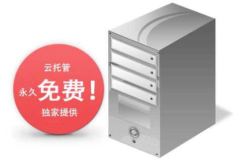 旺赞主机wonzan.com提供免费空间100M,可绑域名