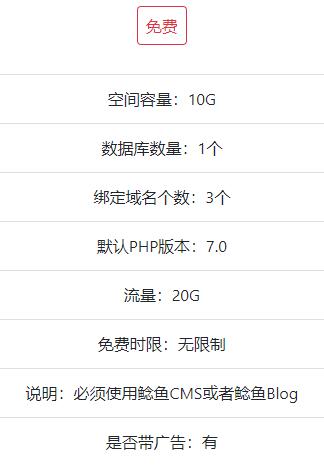 旺赞主机wonzan.com提供免费空间10G