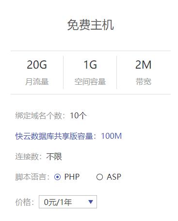 景安提供1G免费空间申请