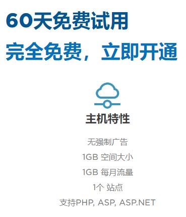 1G免费全能空间