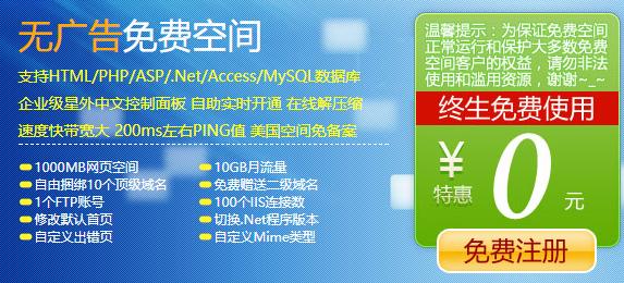 主机蛋提供1GB免费空间申请