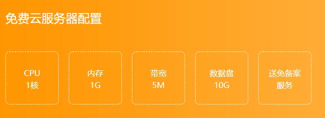 三丰云提供永久免费云服务器申请