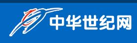 中华世纪网