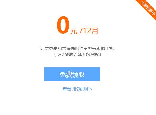 天都云提供2G免费空间申请