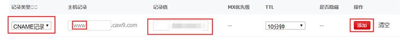 新网域名怎么解析