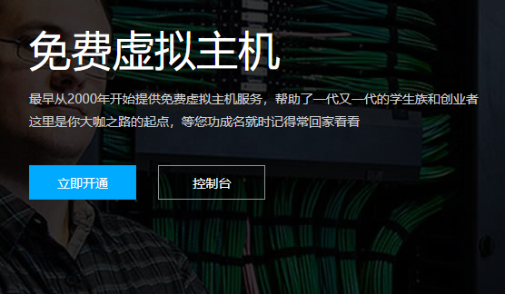 三丰云提供1G免费空间申请