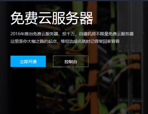 三丰云提供免费云服务器申请