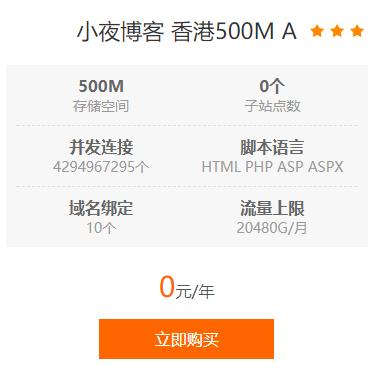 VPSMM小夜博客提供香港免费全能空间500M申请