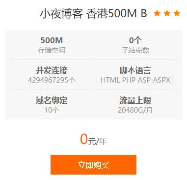 香港免费全能空间500M由VPSMM小夜博客提供申请