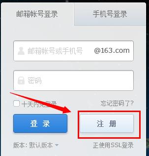 163免费邮箱申请步骤
