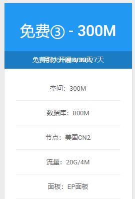 亿库主机提供300M美国免费空间申请