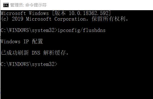 清除DNS缓存信息有两种比较简单的方法