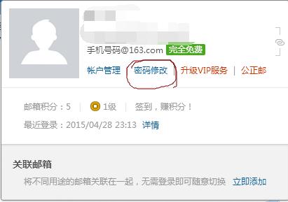 163免费邮箱怎么更改密码呢