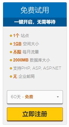 香港云提供1G云空间ASP申请,还赠送数据库
