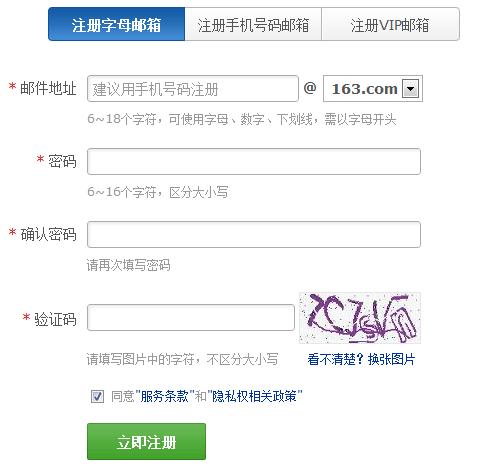 怎么样注册163免费邮箱,注册163免费邮箱步骤