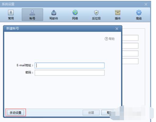 网易免费企业邮箱如何设置Foxmail客户端?