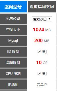 擎天福利空间提供免费香港空间1G在线申请,还赠送MYSQL数据库