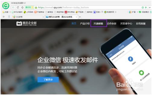QQ免费企业邮箱如何申请?
