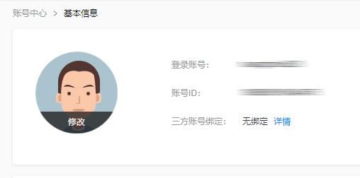 如何查看阿里云会员的ID帐号?