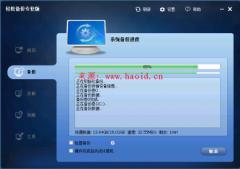 Windows系统备份工具 Windows服务器系统轻松备份